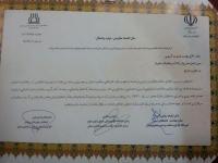 تصویر متن تقدیر کارگروه سلامت و امنیت غذایی استان از مدیرعامل شرکت آبفا اهواز